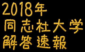 解答 2021 同志社 速報