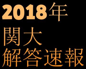 解答 関西 2021 大学 速報