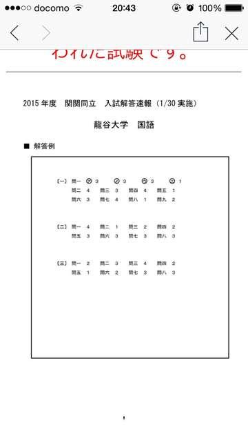 解答 龍谷 速報 大学