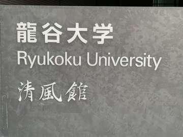 大学 速報 龍谷 解答