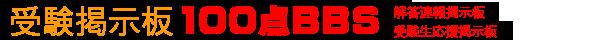 受験掲示板・100点BBS【大学受験解答速報掲示板・受験生応援掲示板】
